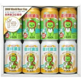 【送料無料】麗人酒造 信州浪漫ビール詰合せ 8本セット 各350ml