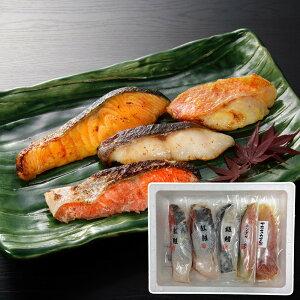 【送料無料】北海道 粕漬と西京漬切身詰め合わせ 4種 計5個
