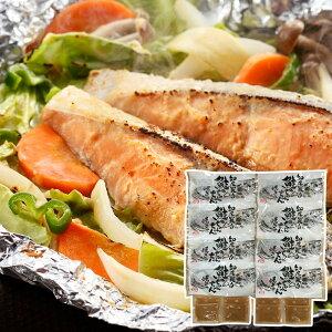 【送料無料】北海道 知床羅臼 鮭のちゃんちゃん焼き 8食分