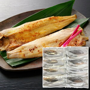 【送料無料】北海道 小樽産 ほっけ西京漬・粕漬詰め合わせ 計8枚