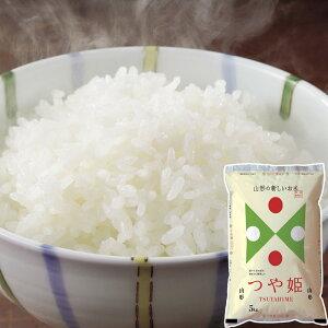 【送料無料】山形 特別栽培米 山形県産つや姫 5kg