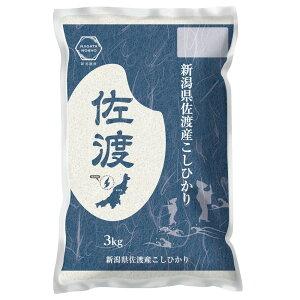 【11月限定!エントリーでポイント10倍】【送料無料】新潟 佐渡産コシヒカリ 3kg
