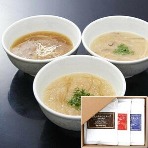【送料無料】日本橋 古樹軒 3種のふかひれスープセット 200g×3袋入