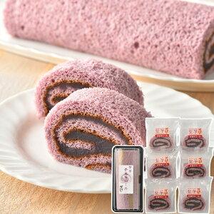 【送料無料】熊本入 芋屋長兵衛 紫芋ロールセット 2種 7個入