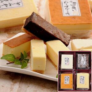 【送料無料】北海道 十勝四角いチーズケーキ&ガトーショコラ 4個入