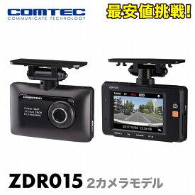 【COMTEC(コムテック)】ドライブレコーダー 前後2カメラ ZDR015/200万画素 2.8インチ GPS搭載 1年保証