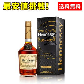 《送料無料》ヘネシーV.S 700ml