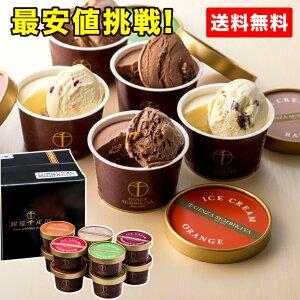 【送料無料】銀座千疋屋 銀座ショコラアイス 10個入