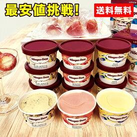 【送料無料】人気フレーバー3種類入 ハーゲンダッツ&苺アイス