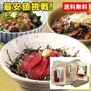 【送料無料】静岡 まぐろ丼と鰻ひつまぶし 3種