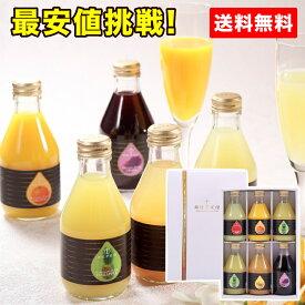 【送料無料】お中元 銀座千疋屋 銀座ストレートジュース 5種 6本入