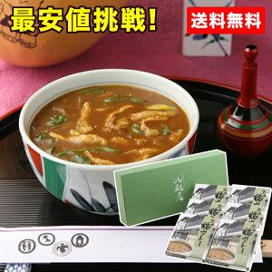 【送料無料】京の鳥どころ 八起庵 京風鶏カレー 230g×6食入