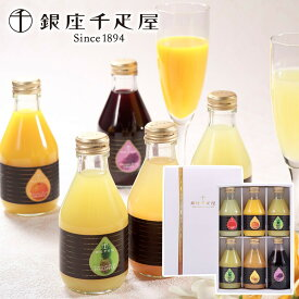 【2021お中元|送料無料】銀座千疋屋 銀座ストレートジュース 5種 6本入