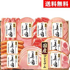 【送料無料|11月下旬より発送|2021お歳暮】日本ハム 美ノ国ギフト 8種9点