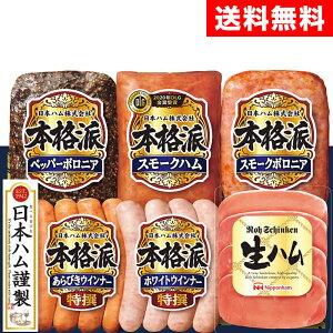 【送料無料|11月下旬より発送|2021お歳暮】日本ハム 本格派ギフト 6種6点
