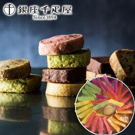 【2021お中元|送料無料】銀座千疋屋 銀座クッキー詰め合わせ 6種 30個入