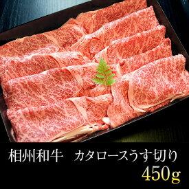 【お歳暮 2021|送料無料】相州和牛カタロースうす切り 450g