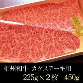 【お歳暮 2021|送料無料】相州和牛カタステーキ用 450g