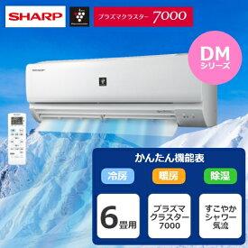 【送料無料】プラズマクラスター7000搭載 シャープ ルームエアコン AY-L22DM 6畳用