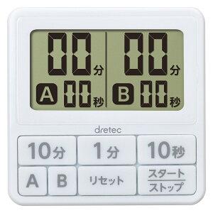 【ダブルタイマー】2つの時間を同時に計れる カラー(ブラック/ホワイト)