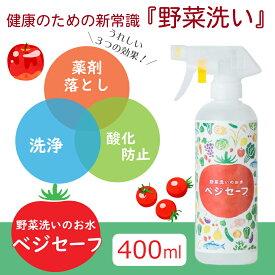 「素早く」「簡単」「やさしい」子供と家族の健康を考える「野菜洗い」という新常識 land link ベジセーフ 400ml スプレー洗い用