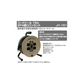 【送料無料】コードリール 15m JY-151