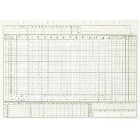 【送料無料】成美堂スポーツ出版 野球スコアブック 保存版補充用紙