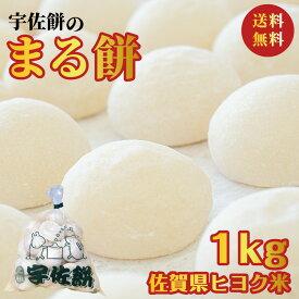 【送料無料】餅 1kg 丸餅 お正月餅 小餅 つきたて餅 杵つき餅 生餅 佐賀県ヒヨク米使用 無添加 約18個入り 3営業日以内に順次出荷します