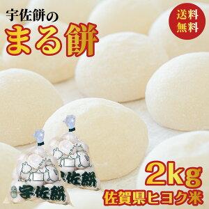 【送料無料】餅 2kg 丸餅 お正月餅 小餅 つきたて餅 杵つき餅 生餅 佐賀県ヒヨク米使用 無添加 約36個入り 3営業日以内に順次出荷します
