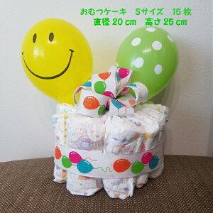 おむつケーキ 出産祝い 赤ちゃん お祝い バルーン 季節のフラワー Sサイズ Mサイズ Lサイズ