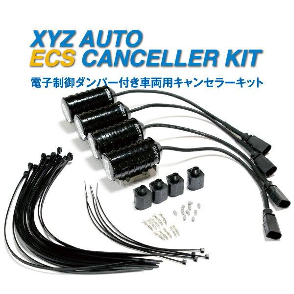 XYZ車高調 ポルシェ 997 カレラ,997 GT3,997 ターボ/カレラ4,987 ケイマン,970 パナメーラ 用 電子制御ダンパー キャンセラー キット