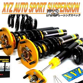 XYZ 車高調 BMW MINI R56 ミニ クーパー ワン RS Type RS-MI05 フルタップ車高調 全長調整式車高調 30段階減衰力調整付車高調