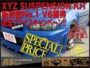 XYZ車高調 RS Type スバル インプレッサ WRX STI GDB RS-SU11 30段階減衰力調整付車高調 全長調整式車高調 フルタップ車高調