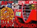XYZ車高調 SS Type-IMP ALFA ROMEO アルファロメオ 147 GTA SS-AL04 30段階減衰力調整付車高調 全長調整式車高調 フルタ...