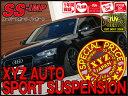 XYZ車高調 SS Type-IMP AUDI アウディ A3 (8P) スポーツバック 2WD 2.0FSI 1.4 1.8 2.0TFSI SS-AU07 ...