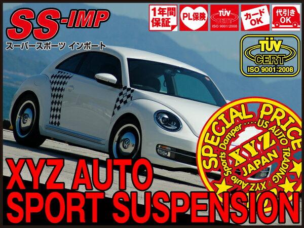 XYZ 車高調 SS Type-IMP VW ニュービートル (1C/9C) SS-VO01 フォルクスワーゲン フルタップ車高調 全長調整式車高調 30段階減衰力調整付車高調