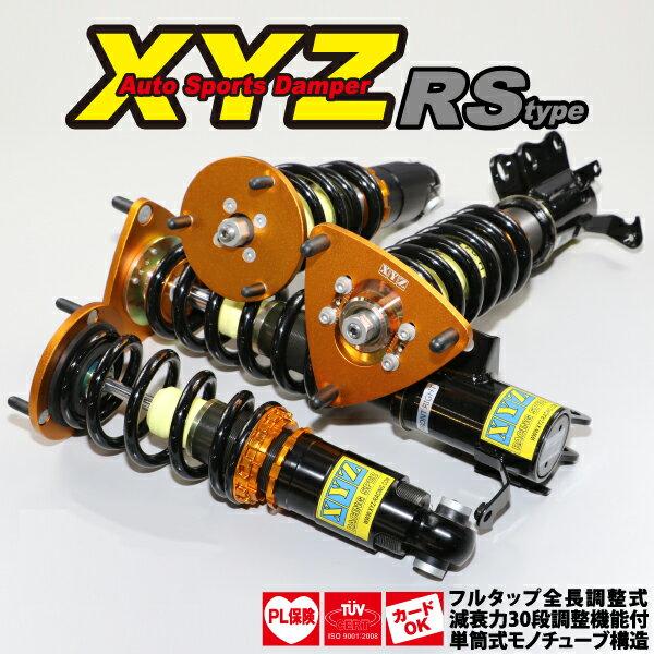 XYZ 車高調 RS Type PORSCHE ポルシェ 986 ボクスター RS-PO05 ネジ式車高調 30段階減衰力調整付車高調