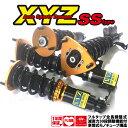 XYZ 車高調 アコードワゴン CE1 CF2 ホンダ SS Type SS-HN03-B フルタップ車高調 全長調整式車高調 30段階減衰力調整付車高調