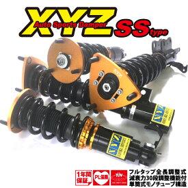 XYZ 車高調 XV GP7 インプレッサXV スバル SS Type SS-SU20 フルタップ車高調 全長調整式車高調 30段階減衰力調整付車高調