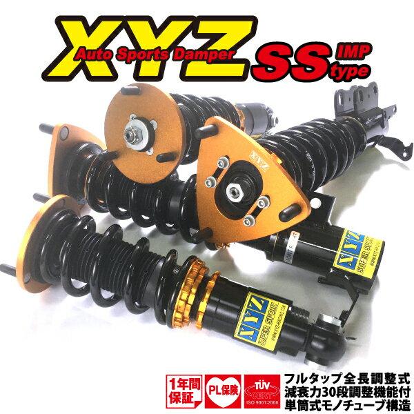 XYZ 車高調 BENZ メルセデスベンツ W203 Cクラス 4気筒 C180 C200 C230 SS Type-IMP SS-ME02 フルタップ車高調 全長調整式車高調 30段階減衰力調整付車高調