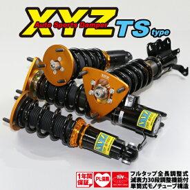 XYZ 車高調 TS Type BRZ ZC6 スバル TS-SU00 フルタップ車高調 全長調整式車高調 30段階減衰力調整付車高調