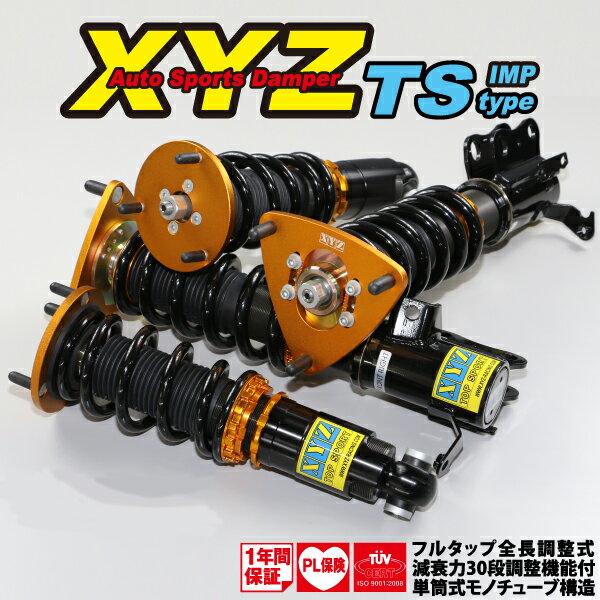 XYZ 車高調 TS Type-IMP BENZ メルセデスベンツ C218 CLS CLS350 TS-ME20-1 フルタップ車高調 全長調整式車高調 30段階減衰力調整付車高調