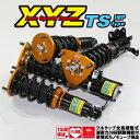 XYZ 車高調 TS Type-IMP BMW E46 M3 GH-BL32 TS-BM29 フルタップ車高調 全長調整式車高調 30段階減衰力調整付車高調