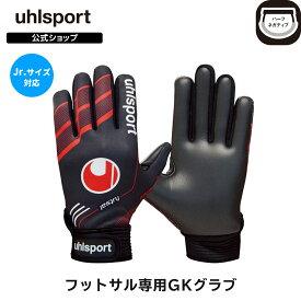 uhlsport(ウールシュポルト) FUTSAL フルフィンガー ソフト(フットサル専用GKグラブ) サッカー トレーニング 練習 試合 ホワイトデー