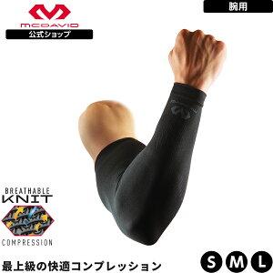 【ポイント5倍】McDavid(マクダビッド) HEX ヘックス ELITE コンプレッション アームスリーブ 6511 サポーター 腕 肘 アーム カバー
