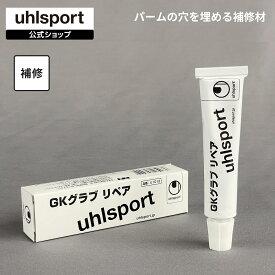 【ポイント5倍】uhlsport(ウールシュポルト) GKグラブリペア メンテナンス用品 サッカー トレーニング 練習 試合