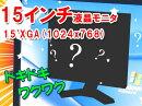 超お買い得商品15インチ液晶モニター付属シークレットパソコンセット【送料無料】