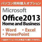 パソコン買ったらエクセル・ワードも!Microsoft【Office2013/HomeandBusiness】(Word/Excel/PowerPoint)★インストールしてお届け★パソコン本体を購入された方の為の追加オプションです(マイクロソフトオフィス/ワード・エクセル)