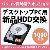 デスクトップPC用■HDD1000GBに新品交換