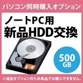 ノートPC用■HDD500GBに新品交換